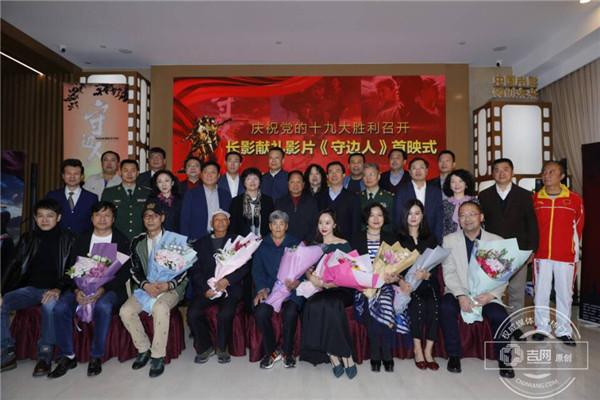 長影獻禮影片《守邊人》首映式在京舉行