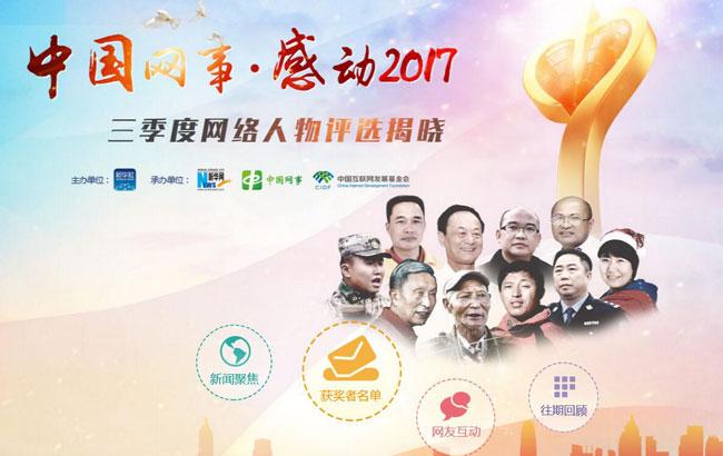 """""""中國網事·感動2017""""三季度網絡人物評選結果揭曉"""