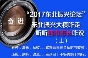 """图说""""2017东北振兴论坛""""之四市市长话振兴(上)"""