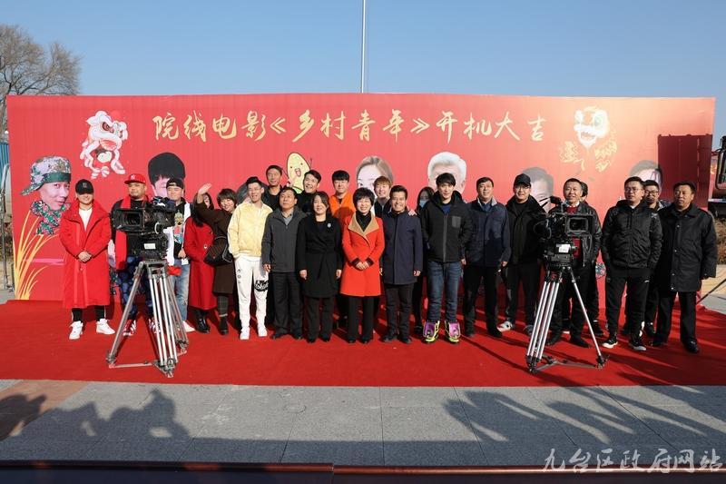電影《鄉村青年》開機 預計明年春節賀歲上映