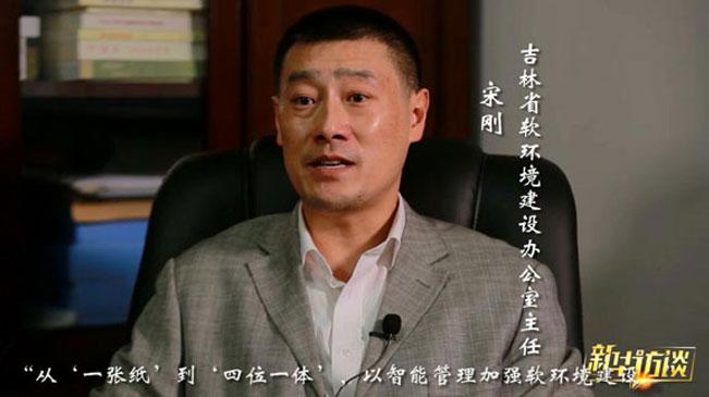 新華訪談·吉林省軟環境建設辦公室主任宋剛
