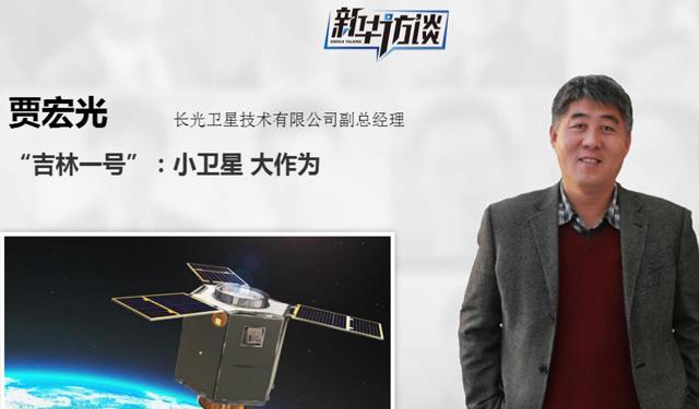 """新華訪談·""""吉林一號"""":小衛星 大作為"""