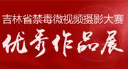 吉林省禁毒微視頻大賽優秀作品展