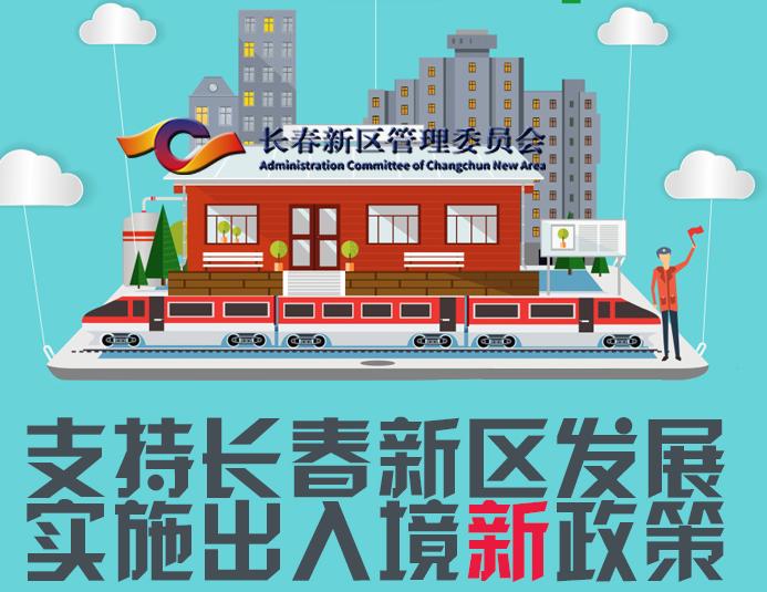 長春新區七項出入境政策吸納外籍高端人才