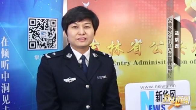 新华访谈·吉林省公安厅出入境管理局局长孟繁春