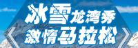 第二届辉南冰雪旅创嘉年华开幕