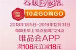 十点GO购GO——唯品会满108元减18元