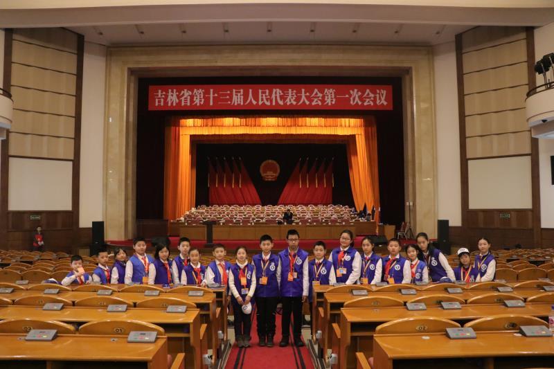 新华小记者体验参加吉林省十三届人大一次会议开幕会