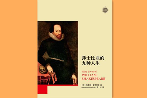 《莎士比亚的九种人生》:400年谜团一一揭晓