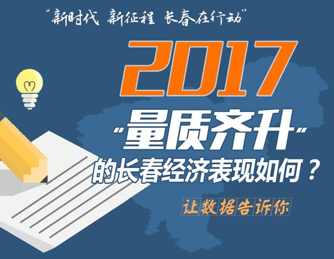"""2017""""量质齐升""""的长春经济表现如何?"""