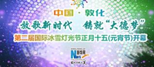 中国•敦化2018第二届国际冰雪灯光节