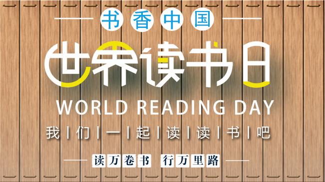 一圖讀懂世界讀書日 讓書香沁滿心房
