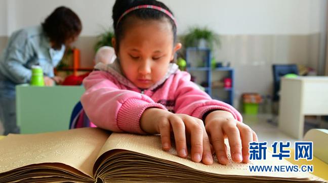 吉林四平盲校:讓優質閱讀惠及每一個孩子