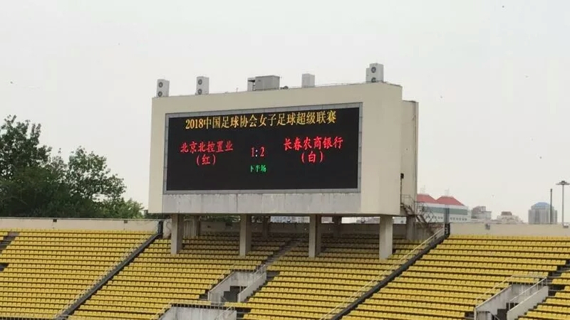 长春女足击败北京女足获赛季首胜