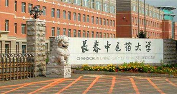 长春中医药大学师承教育基地在祥昱堂中医馆成立