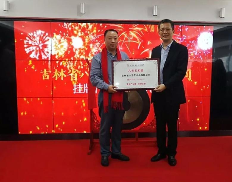 吉林省八吉集团在深圳文化产权交易所挂牌