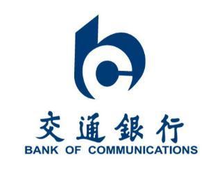 交通银行努力缓解小微企业融资难、融资贵难题