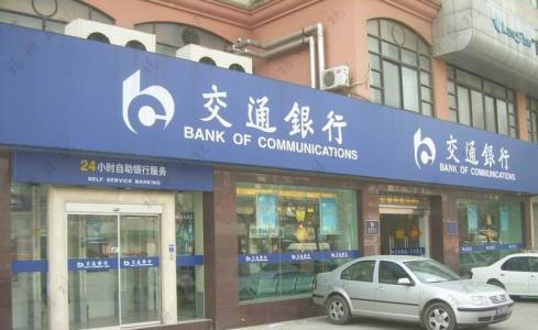 交通银行吉林省分行打击和防范经济犯罪在行动