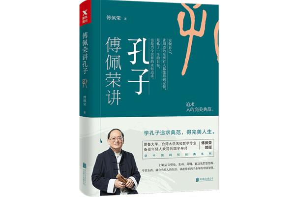 《傅佩榮講孔子》:探究孔子的思想內涵