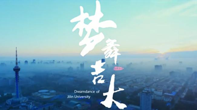 夢舞吉大——吉林大學2018招生宣傳片