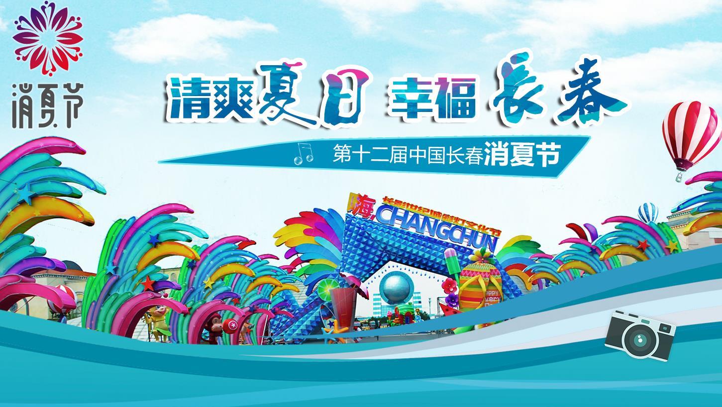 第十二届中国长春消夏节——百姓的旅游佳节