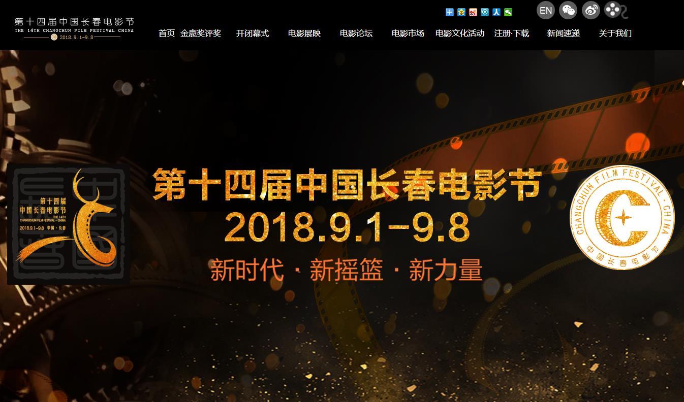 中国长春电影节与您诚挚相约