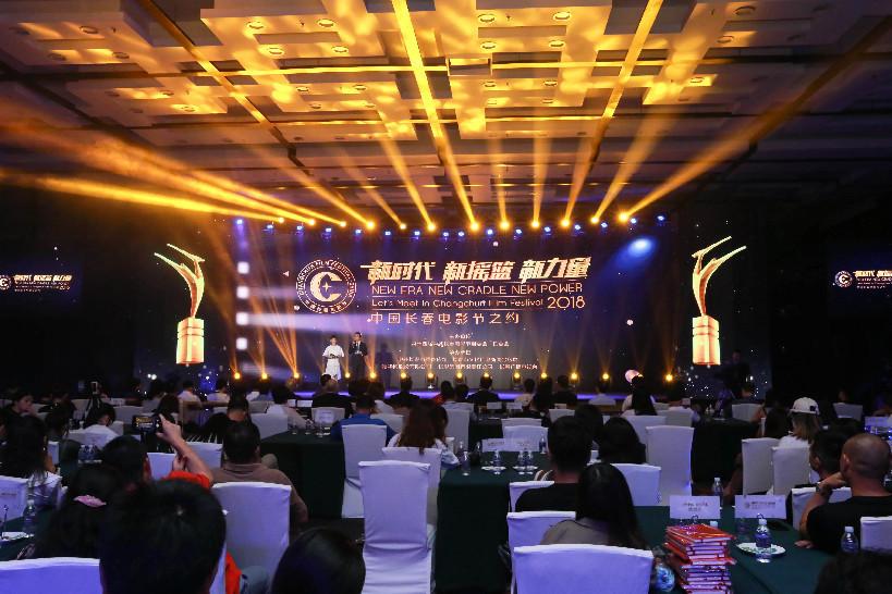 長春電影節在上海首秀發聲
