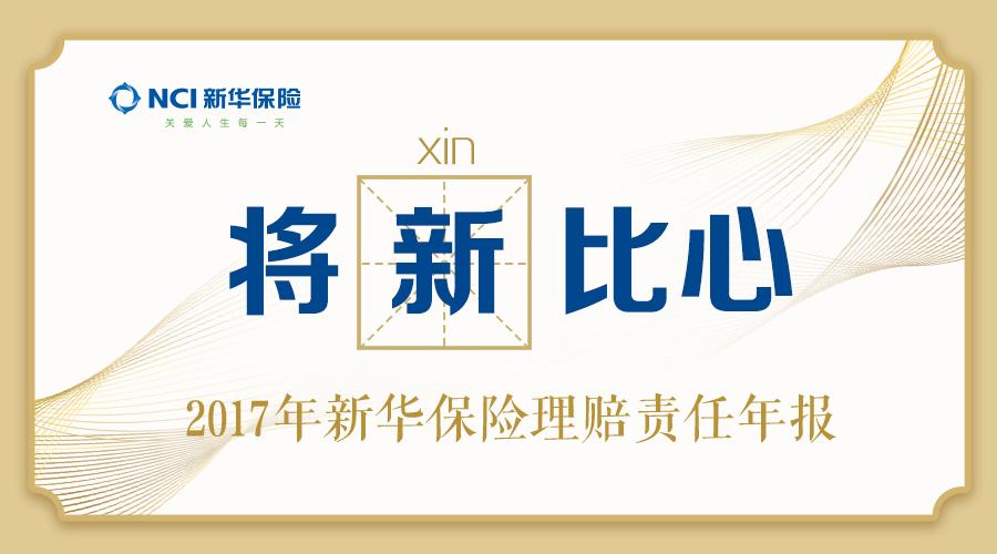 新華保險2017年理賠132.7萬件