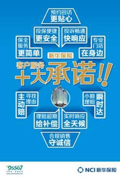 """新華保險發布""""雙十""""舉措打造服務品牌"""