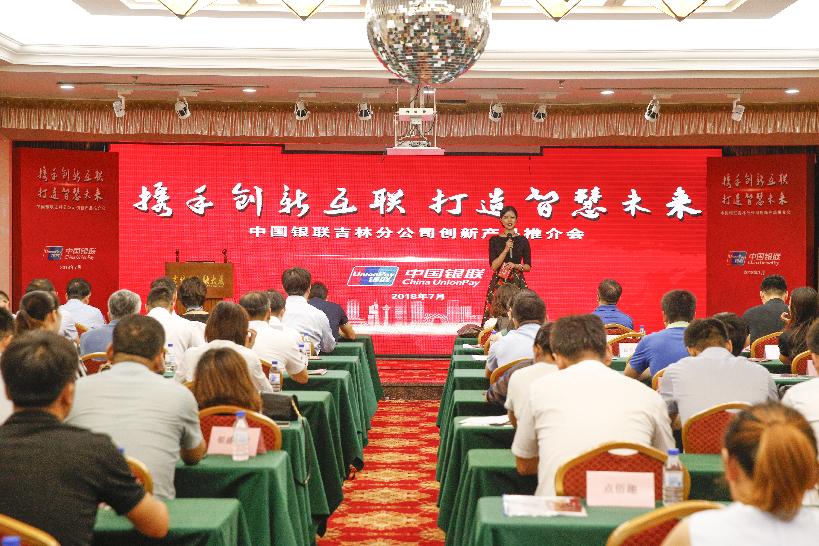 中国银联吉林分公司推三款新品助力移动支付便民示范工程
