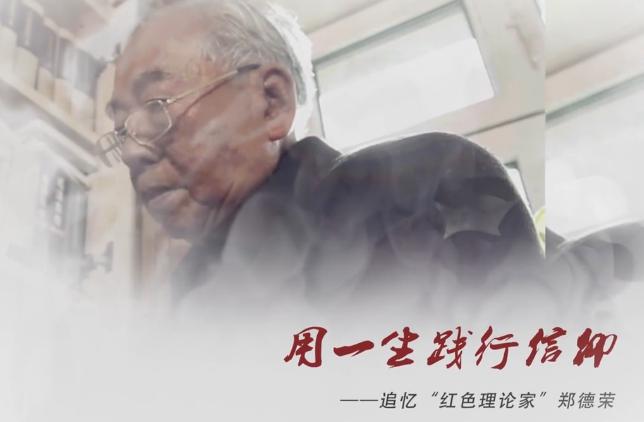 """用一生践行信仰——追忆""""红色理论家""""郑德荣"""