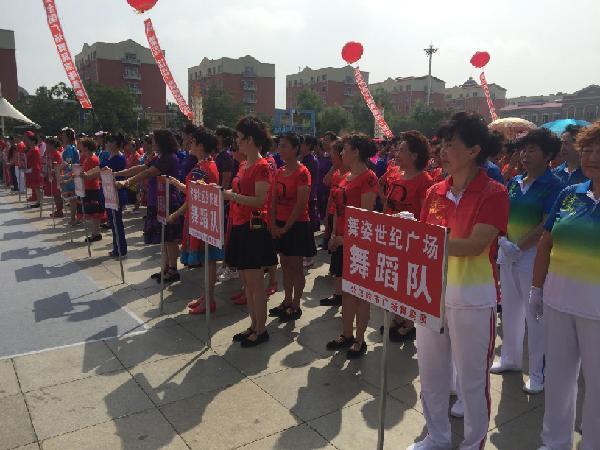 吉林省庆祝改革开放40周年广场舞展演活动正式启动