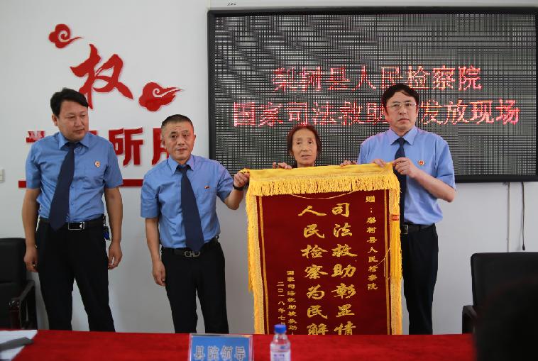 吉林省梨树县检察院为车祸致残女孩发放7万元国家司法救助金