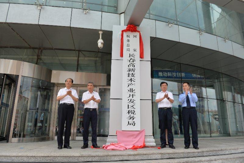 长春市所有县(市、区)新税务机构挂牌成立