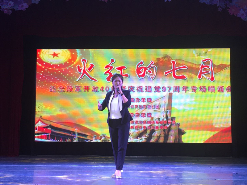 京剧与诗歌第二季《火红的七月》在吉林省文化馆举行