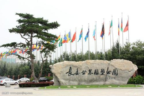 吉林風景—長春世界雕塑公園