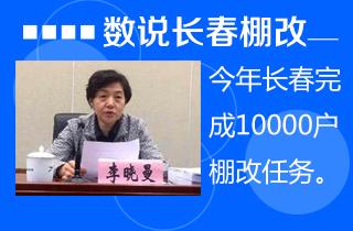 数说:今年长春将完成10000户棚改任务
