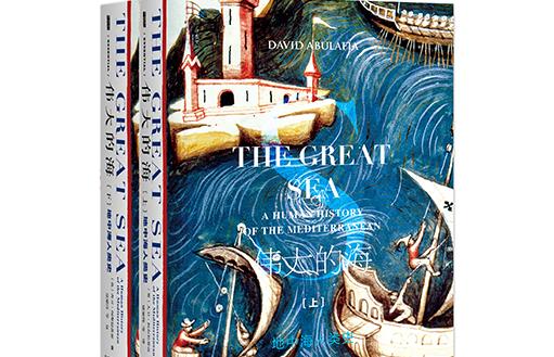 偉大的海——地中海人類史