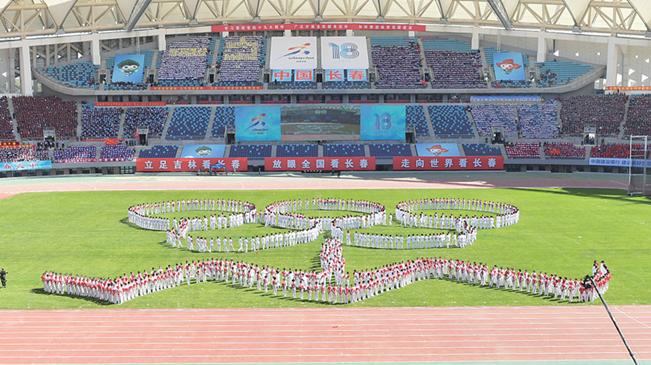吉林省第十八届运动会隆重开幕