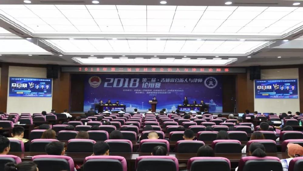 2018年第二屆吉林省公訴人與律師論辯賽在長春成功舉辦
