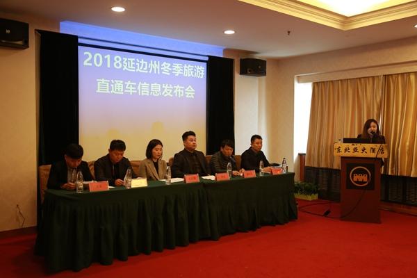 延邊州冬季旅遊直通車將于12月1日啟動