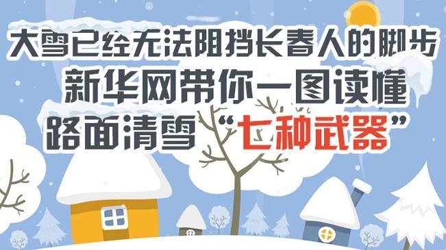 """新華網帶你一圖讀懂路面清雪""""七種武器"""""""