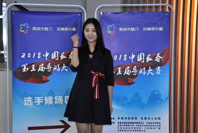2018中國長春第五屆導遊大賽復賽拉開帷幕