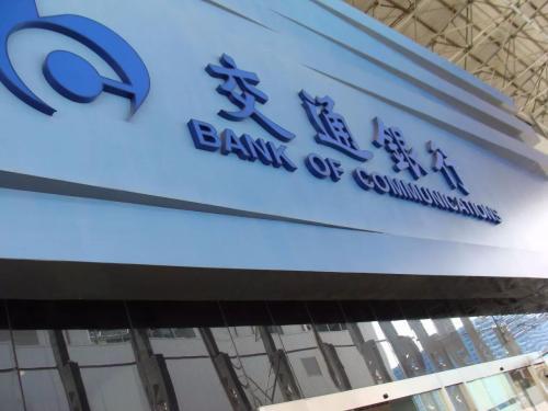 交通銀行持續發力做好民營企業金融服務