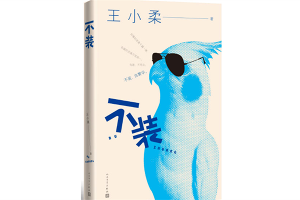 """""""中國最哏兒女作家"""":《不裝》,就這樣了"""