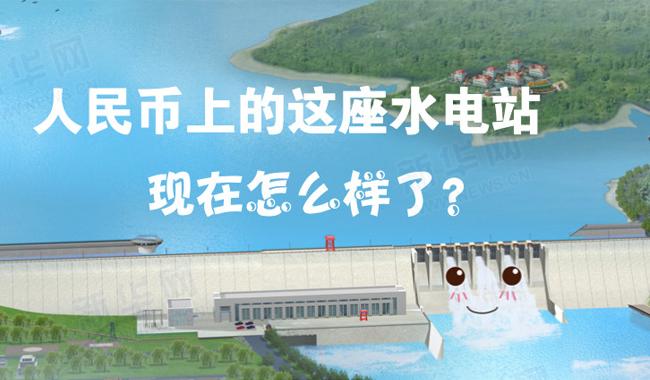 人民幣上的這座水電站,現在怎麼樣了?