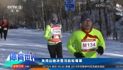 《體育世界》:吉林輝南龍灣山地冰雪馬拉松落幕