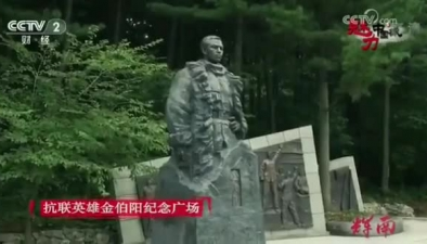 CCTV2:《魅力中國城》城市宣傳片之魅力輝南歡迎您