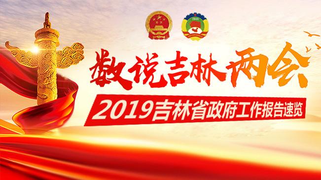 2019吉林省政府工作报告速览