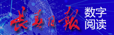 長(chang)春(chun)日報